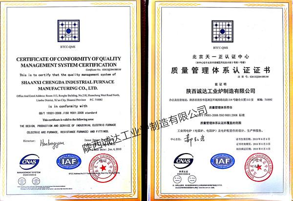 质量管理体系认证_副本